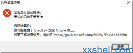 CredSSP验证错误截图
