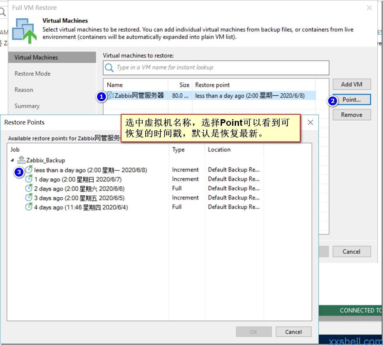 07-选择要恢复VM虚拟机的时间戳